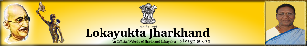 An Official website of Jharkhand Lokayukta